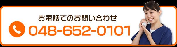大宮名倉堂接骨院の電話番号:048-652-0101