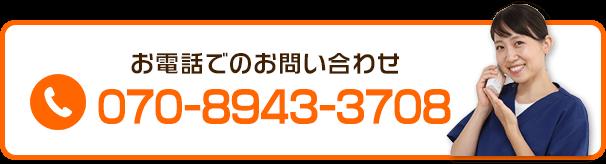 大宮名倉堂接骨院の電話番号:070-8943-3708
