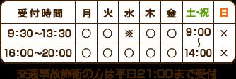 月~金 : 9:30~13:00/16:00~20:00 土・祝 : 9:00~14:00日曜定休