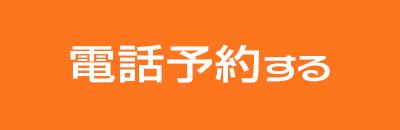大宮名倉堂接骨院電話番号:048-669-8700