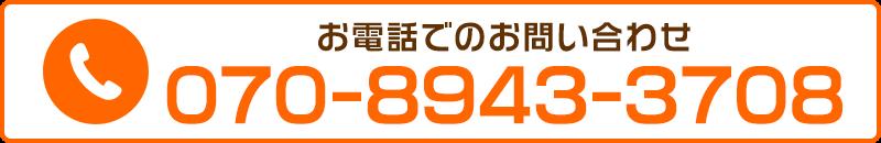 大宮名倉堂接骨院電話番号:070-8943-3708