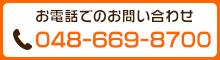 大宮名倉堂接骨院の電話番号:048-669-8700